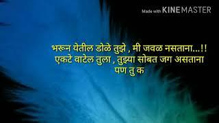 Bharun yetil dole tuje (भरून येतील डोळे तुझे) new what's up status