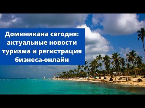 Доминикана сегодня: актуальные новости туризма и регистрация бизнеса-онлайн