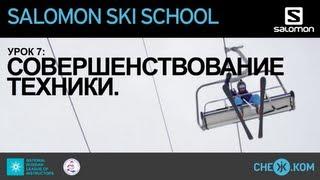 Salomon Ski School: Совершенствование техники
