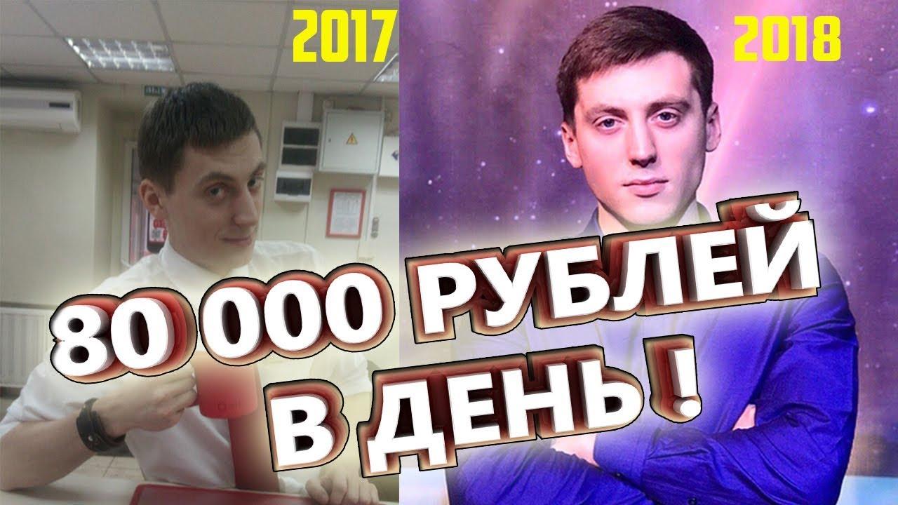 Как Зарабатывать 80 000 Рублей в День! Трансформация за 1 Год!