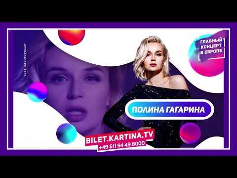 Zivert, Мот, Полина Гагарина и другие любимые артисты на концерте «Песня года» в Германии 15.02.20