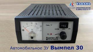 Обзор зарядки для  автомобиля Вымпел 30