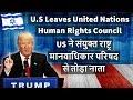 US Leaves UN Human Rights Council - संयुक्त राष्ट्र मानवाधिकार परिषद से अलग हुआ अमेरिका