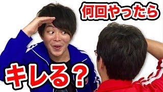 【ドッキリ】本田圭佑のモノマネ1日何回やったらキレるのか?
