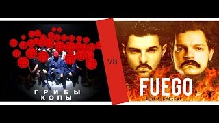 Грибы - Копы vs. Alok, Bhaskar - Fuego (DJDiSON Mashup)