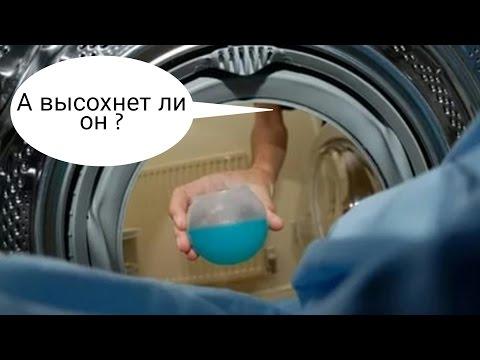 Отстирать и высушить пуховик в стиральной машине с сушкой,мой первый опыт.