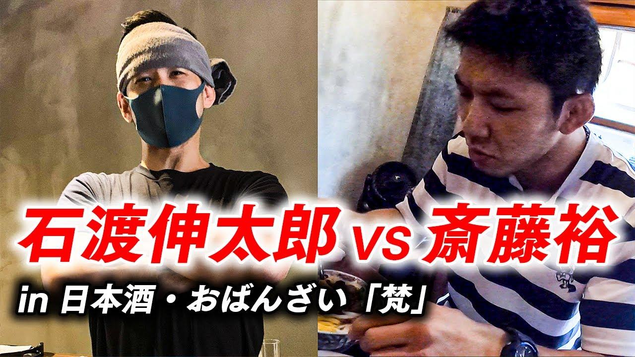 【RIZINコラボ】石渡伸太郎vs斎藤裕【台湾ラーメン】