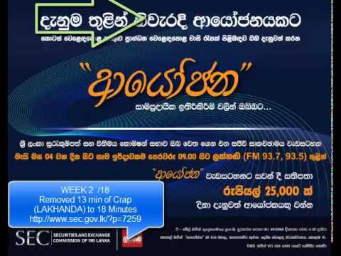 """Ayojana"" ආයෝජන 2014 lakhanda Radio Programme week 1 to 3 rd"