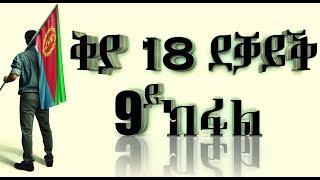 New Eritrean  | ጅግንነት ኤርትራውያን ኮማንዶ |  ቅያ 18 ደቓይቕ  ( 9 ክፋል ) 23 |07 | 2019