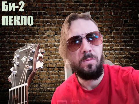 Пекло - Би-2 - ковёр на гитаре - аккорды и текст + таба вступления GPX PDF
