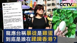 Lung Yingtai called Hong Kong mobs eggs.Who exactly is ravaging Hong Kong?
