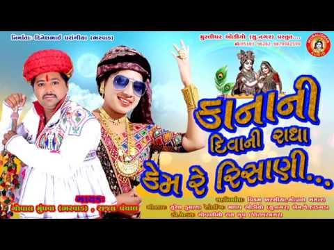 Kana Ni Deewani Radha Kem Re Risani  Rajal Panchal & Gopal Mundhava  New Latest Song 2019