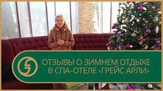 Отзыв о зимнем отдыхе в СПА отеле Грейс Арли Сочи