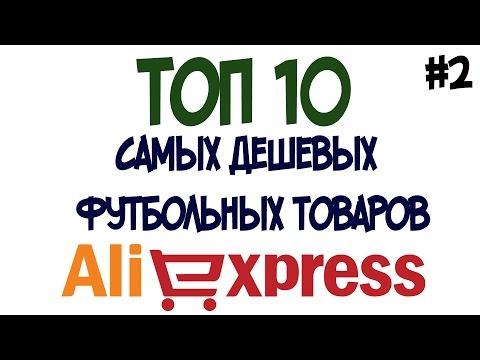 ТОП 10 Дешевых футбольных товаров AliExpress.