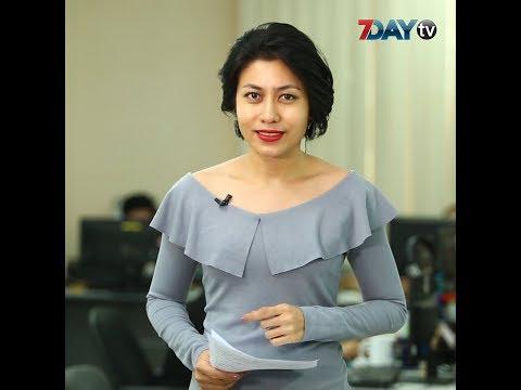 ေနာက္ဆံုးရ ေန႔လယ္ခင္းသတင္းမ်ား -News Update  on  Myanmar