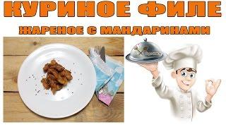 Вкусное куриное филе жареное с мандаринами. Как приготовить сочное куриное филе