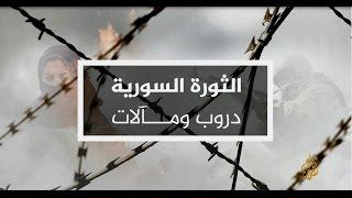 نافذة من سوريا | في الذكرى السادسة لاندلاع الثورة السورية 19/3/2017 (التاسعة)