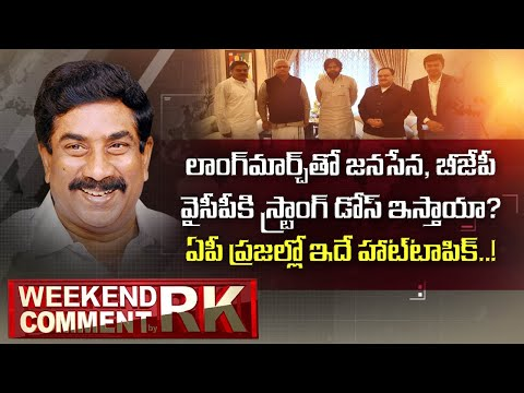 BJP-Janasena Long March Over AP Capital Shifting | Weekend Comment By RK | ABN Telugu