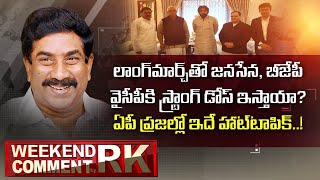 BJP-Janasena Long March over AP Capital Shifting | Weekend Comment by RK