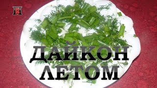 Самый простой рецепт приготовления дайкона. Быстро и полезно.