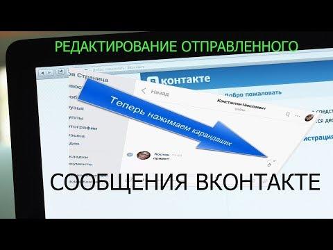 Редактирование отправленных личных сообщений вконтакте