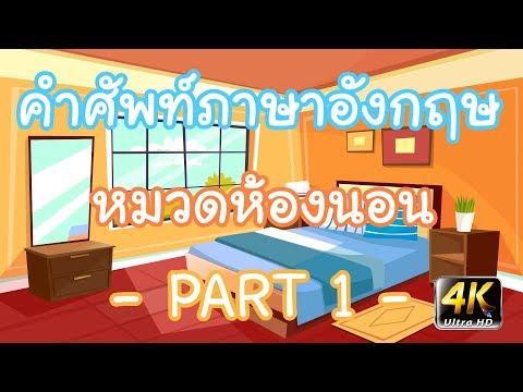 คำศัพท์ภาษาอังกฤษเบื้องต้น | หมวดห้องนอน |  PART 1 | Wannabe Kids