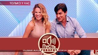 Новая жизнь Джигарханяна. Пусть говорят. Выпуск от 18.09.2019