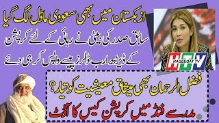Imran Khan and Riasat has Started Money Returning Season in Pakistan