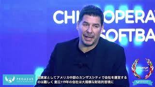 Anis Uzzaman and Marcelo Claure (COO of Softbank Group) Interview (Japanese Subtitles)
