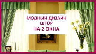 🔴  ДИЗАЙН ШТОР НА ДВА ОКНА  ★ Women Beauty Club