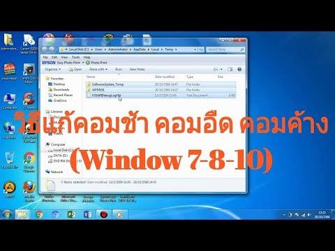 วิธีแก้คอมช้า คอมอืด คอมค้าง (Windows 7-8-10)