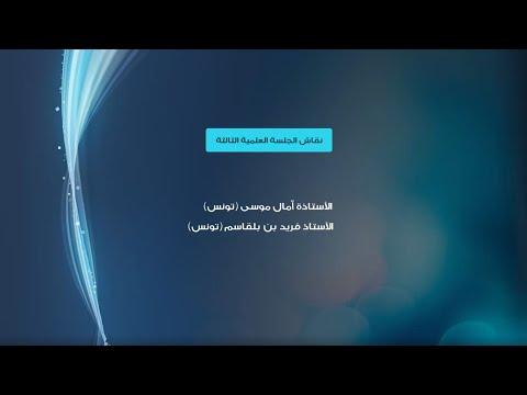 نقاش الجلسة العلمية الثالثة للنّدوة العلميّة الدّوليّة: «الإسلام السّياسي: الخطاب والممارسة»