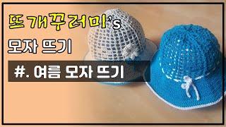 여름 모자  /쉬운무늬여름모자 /이중사슬뜨기 /앞걸어뜨…