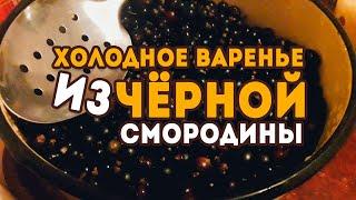 Чёрная смородина протёртая с сахаром! Шикарный рецепт  холодного варенья.