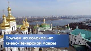 Architect PhD. ???? Подъем на колокольню Киево Печерской Лавры