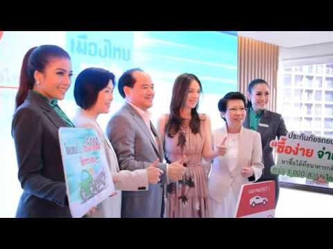 ธนาคารกสิกรไทยและบริษัทเมืองไทยประกันภัย ประสานความร่วมมือรุกตลาดประกันวินาศภัยผ่านแบงก์แอสชัวรันส์