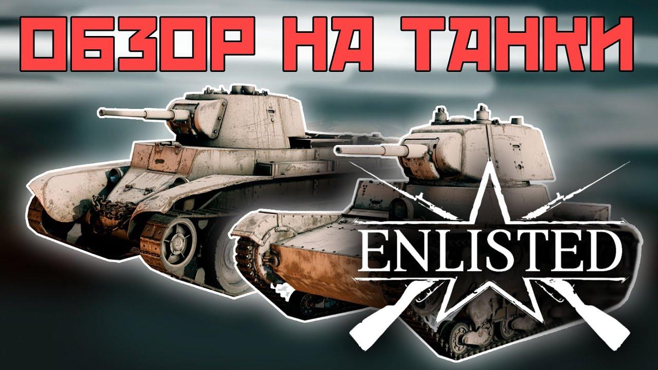Enlisted: Обзор на танки