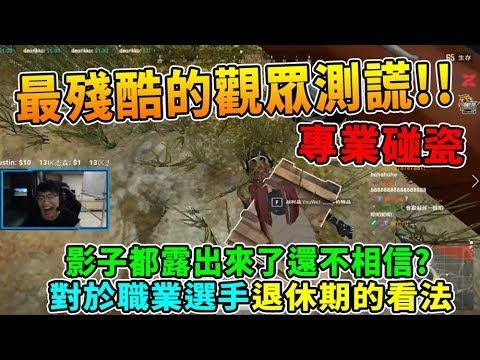 【絕地求生】對觀眾最殘酷的測謊 根本蓄意謀殺!! 看敵人影子看超久 還以為人在下面...     Chiawei 精彩鏡頭#238