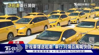 撐不下去了!150名運將退租小黃 車行每月空燒百萬|TVBS新聞