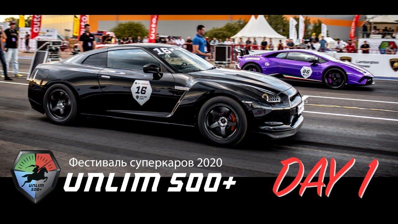 22-ой Фестиваль суперкаров Unlim500+ 2020. День 1