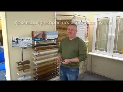 Градис-Строй. Ламинация окна и подоконники Данке