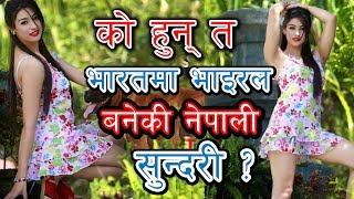 आखिर को हुन् त यी नेपाली सुन्दरी ? जो भारतीय मिडियामा भाइरल बनिन् … | Who is Anjana Das ??