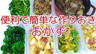 【一人暮らし】野菜いっぱい!ヘルシーで簡単な作り置きおかず ♪