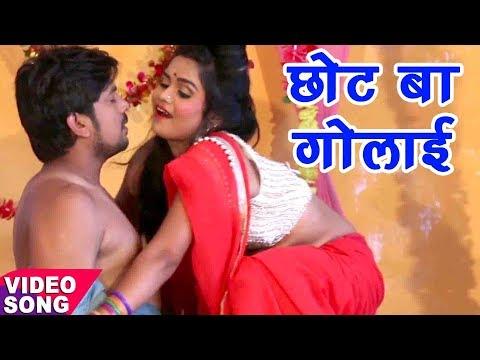 """2018 का सबसे हिट मज़ेदार गाना - छोट बा गोलाई - Antra Singh """"Priyanka"""" - Bhojpuri Hit Songs 2017"""