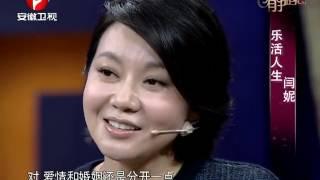 非常静距离 2014 10 05 完整版闫妮自曝嫁老公首选姜武 酒后与洪剑涛现场互黑