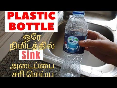 ஒரே நிமிடத்தில் Sink அடைப்பை சரி செய்ய | Kitchen Sink Cleaning Tips in Tamil | Kitchen Tips in Tamil