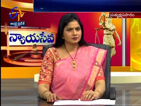 Nyaya Seva | 23rd December 2017 | Full Episode | ETV Andhra Pradesh
