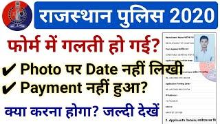 राजस्थान पुलिस-2020  फॉर्म में गलती हो गई तो क्या करें? || Rajasthan Police Form kaise bhare