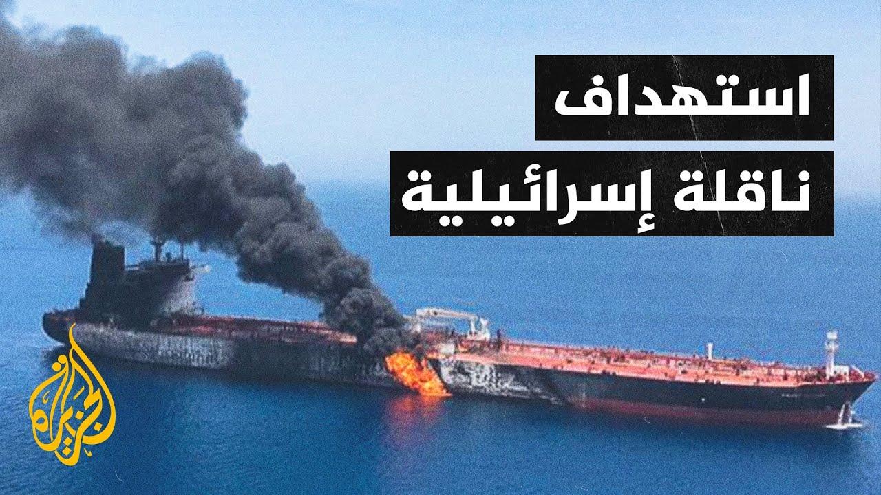 مقتل 2 من طاقم ناقلة إسرائيلية تعرضت لهجوم قبالة سواحل عمان  - نشر قبل 6 ساعة