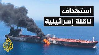 مقتل 2 من طاقم ناقلة إسرائيلية تعرضت لهجوم قبالة سواحل عمان